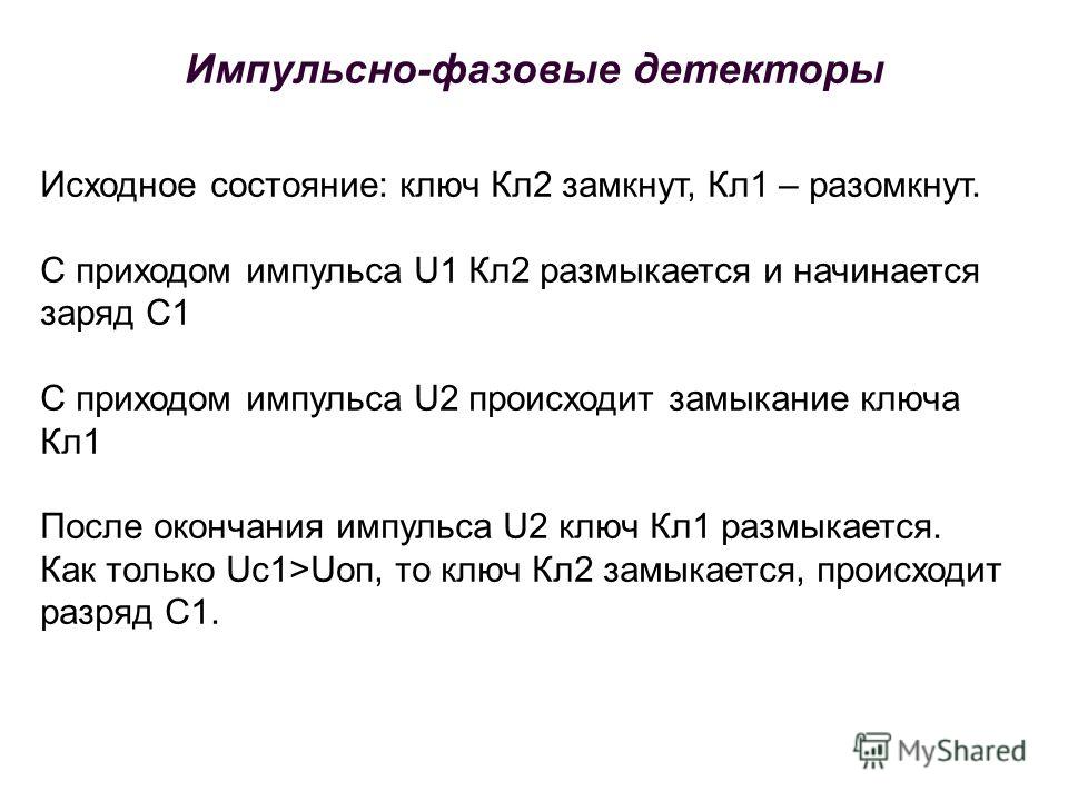 Исходное состояние: ключ Кл2 замкнут, Кл1 – разомкнут. С приходом импульса U1 Кл2 размыкается и начинается заряд С1 С приходом импульса U2 происходит замыкание ключа Кл1 После окончания импульса U2 ключ Кл1 размыкается. Как только Uc1>Uоп, то ключ Кл