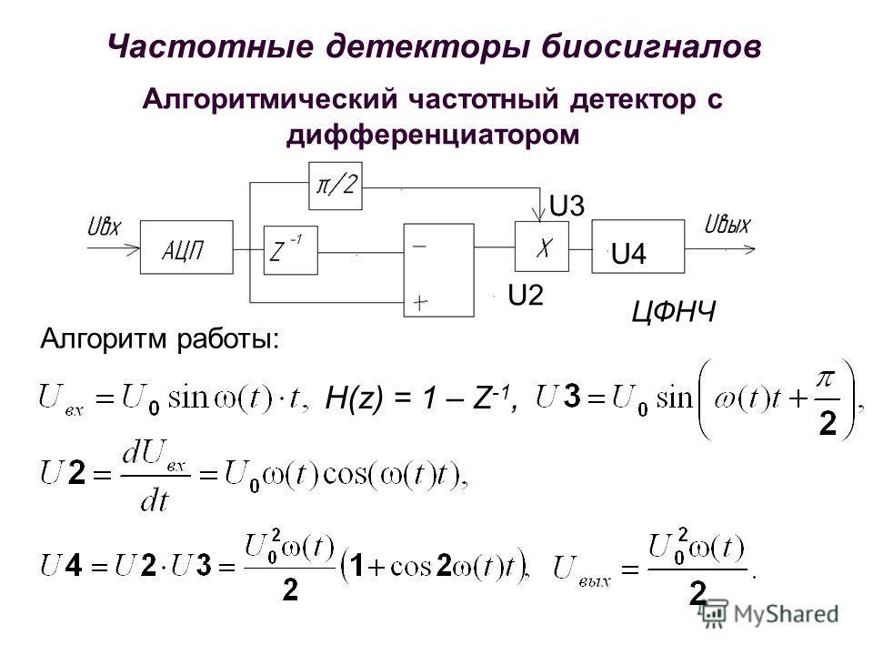 Алгоритмический частотный детектор с дифференциатором ЦФНЧ Алгоритм работы: H(z) = 1 – Z -1, U3 U2 U4 Частотные детекторы биосигналов