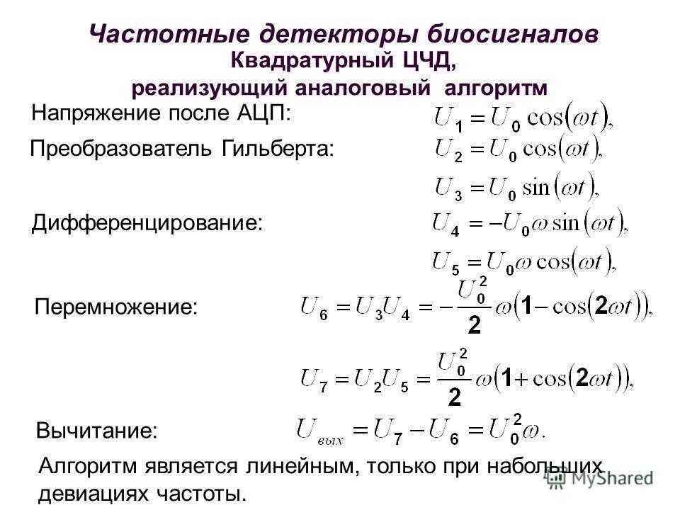 Напряжение после АЦП: Вычитание: Алгоритм является линейным, только при набольших девиациях частоты. Квадратурный ЦЧД, реализующий аналоговый алгоритм Частотные детекторы биосигналов Преобразователь Гильберта: Дифференцирование: Перемножение: