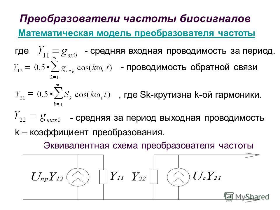 где - средняя входная проводимость за период. - проводимость обратной связи, где Sk-крутизна k-ой гармоники. - средняя за период выходная проводимость Математическая модель преобразователя частоты Эквивалентная схема преобразователя частоты k – коэфф