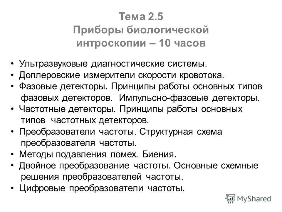 Тема 2.5 Приборы биологической