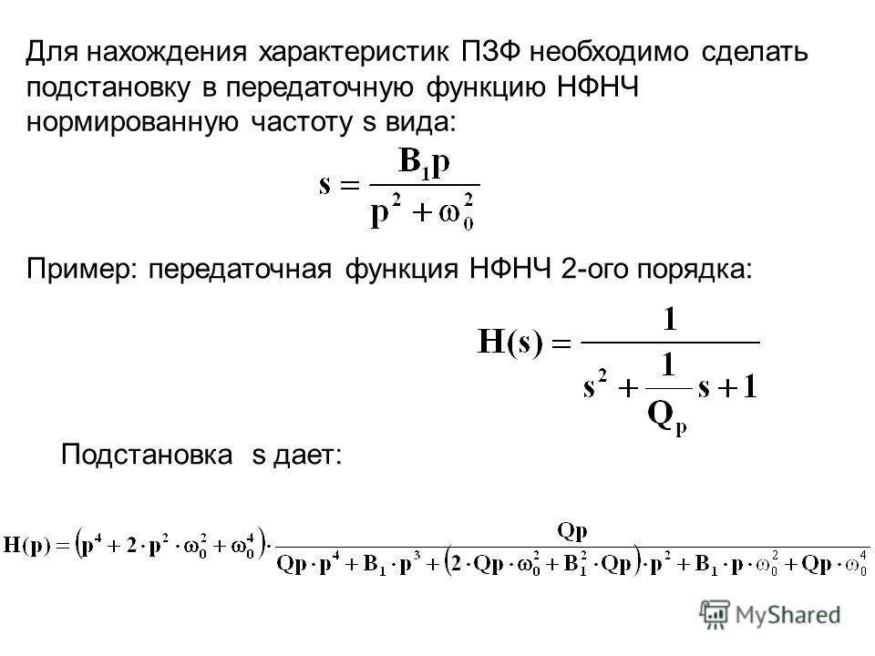 Для нахождения характеристик ПЗФ необходимо сделать подстановку в передаточную функцию НФНЧ нормированную частоту s вида: Пример: передаточная функция НФНЧ 2-ого порядка: Подстановка s дает: