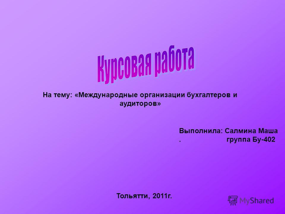 На тему: «Международные организации бухгалтеров и аудиторов» Выполнила: Салмина Маша. группа Бу-402 Тольятти, 2011г.