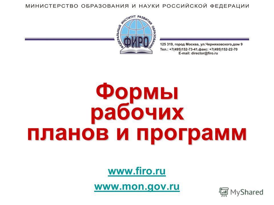 Формы рабочих планов и программ www.firo.ru www.mon.gov.ru