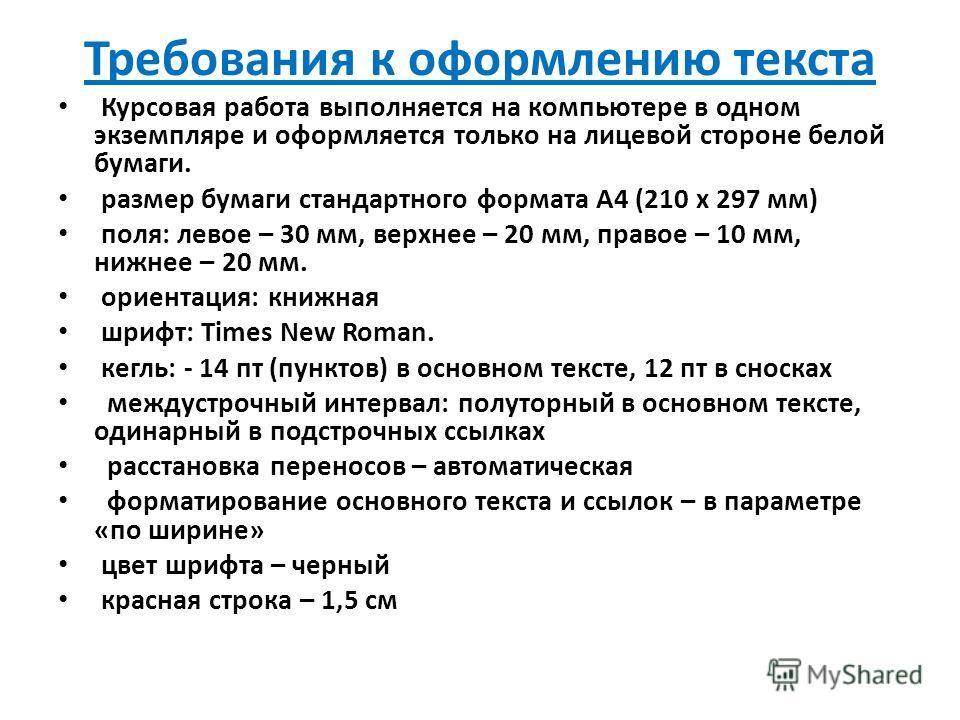 Презентация на тему КУРСОВАЯ РАБОТА Требования к оформлению  15 Требования к оформлению текста Курсовая работа выполняется