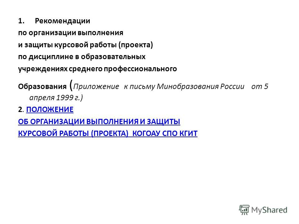 Презентация на тему КУРСОВАЯ РАБОТА Требования к оформлению  2 1 Рекомендации по организации выполнения и защиты курсовой работы