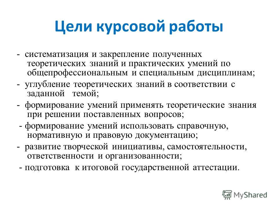 Презентация на тему КУРСОВАЯ РАБОТА Требования к оформлению  4 Цели курсовой работы