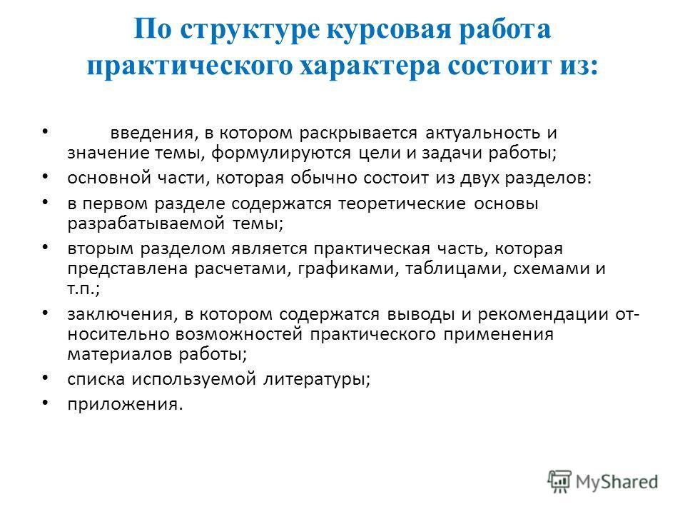 Презентация на тему КУРСОВАЯ РАБОТА Требования к оформлению  8 По структуре курсовая работа практического характера