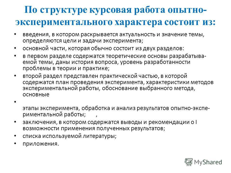 Презентация на тему КУРСОВАЯ РАБОТА Требования к оформлению  9 По структуре курсовая работа опытно экспериментального