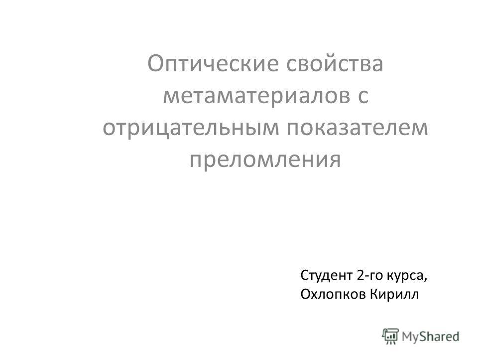 Оптические свойства метаматериалов с отрицательным показателем преломления Студент 2-го курса, Охлопков Кирилл