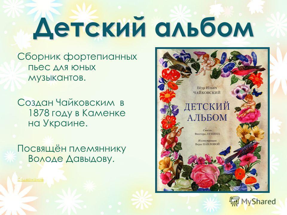 Чайковский детский альбом.
