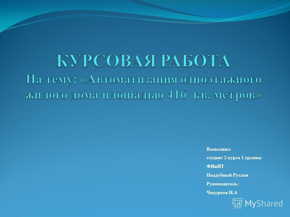 Выполнил: студент 2 курса 1 группы ФИиИТ Поддубный Руслан Руководитель: Чекурков Н.А