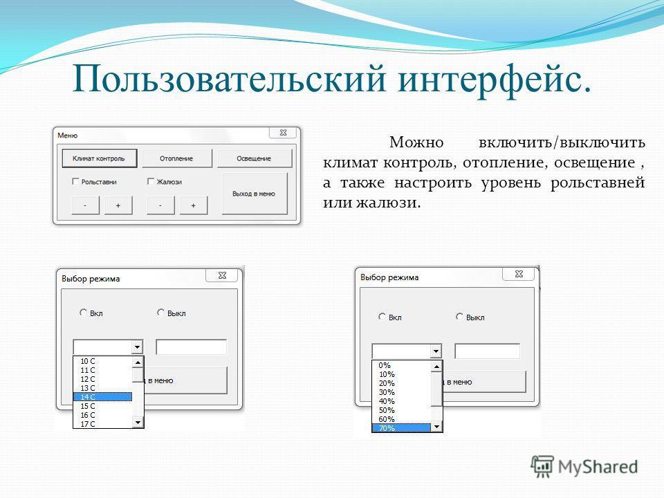 Пользовательский интерфейс. Можно включить/выключить климат контроль, отопление, освещение, а также настроить уровень рольставней или жалюзи.
