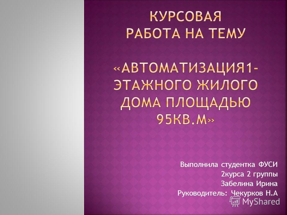 Выполнила студентка ФУСИ 2курса 2 группы Забелина Ирина Руководитель: Чекурков Н.А