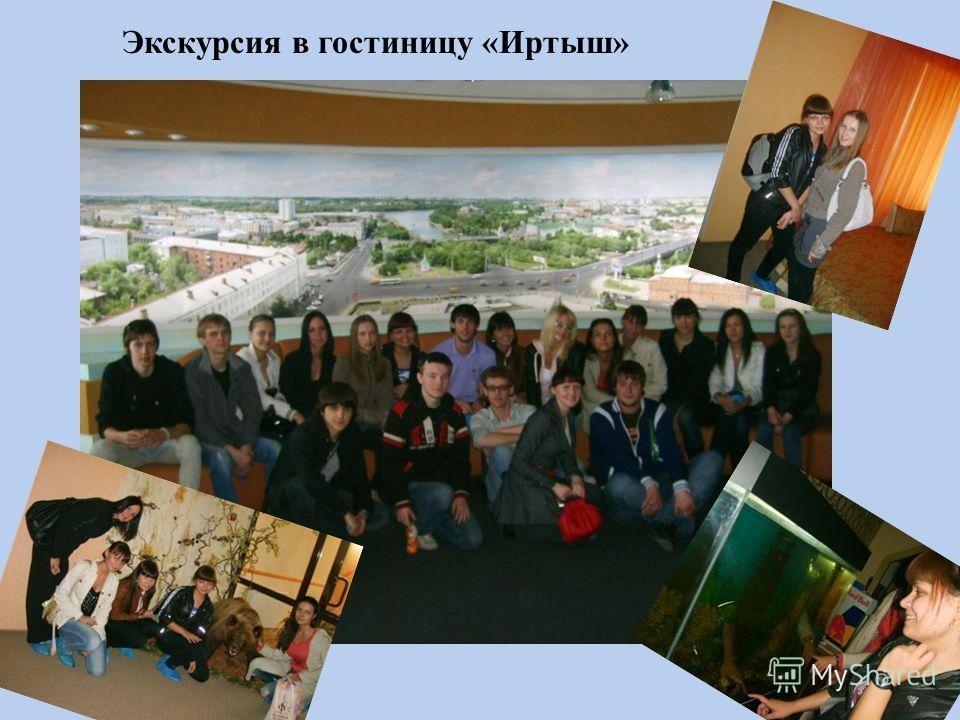 Экскурсия в гостиницу «Иртыш»