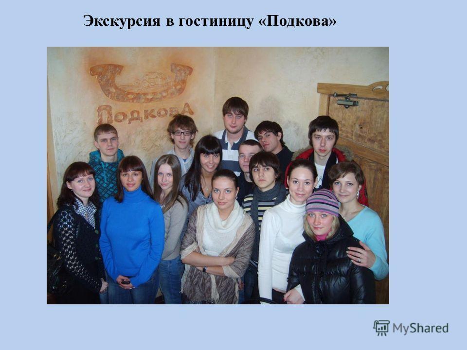 Экскурсия в гостиницу «Подкова»