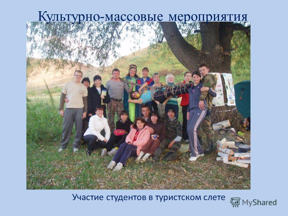 Культурно-массовые мероприятия Участие студентов в туристском слете