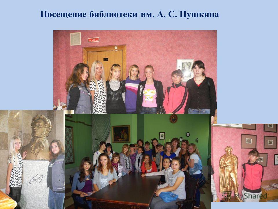 Посещение библиотеки им. А. С. Пушкина