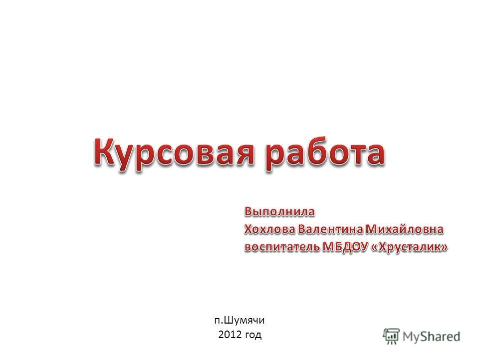 п.Шумячи 2012 год