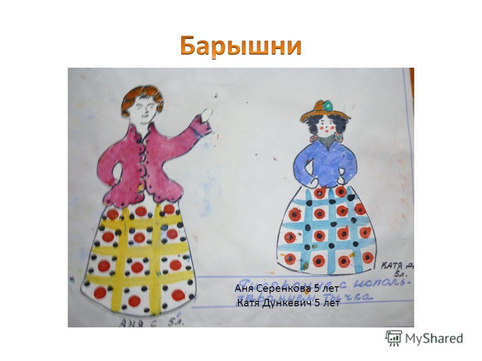 Аня Серенкова 5 лет Катя Дункевич 5 лет