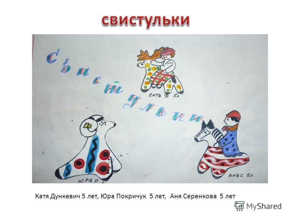 Катя Дункевич 5 лет, Юра Покричук 5 лет, Аня Серенкова 5 лет