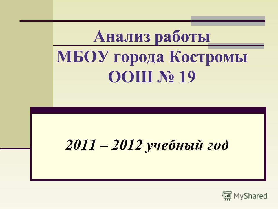 Анализ работы МБОУ города Костромы ООШ 19 2011 – 2012 учебный год
