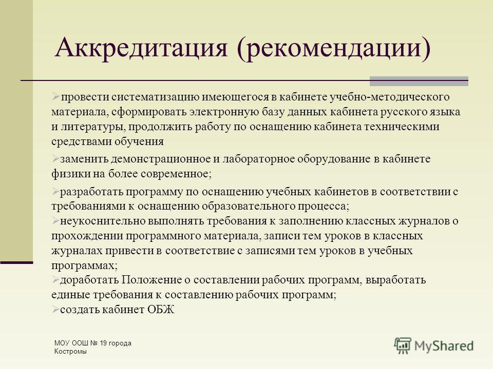 Аккредитация (рекомендации) провести систематизацию имеющегося в кабинете учебно-методического материала, сформировать электронную базу данных кабинета русского языка и литературы, продолжить работу по оснащению кабинета техническими средствами обуче