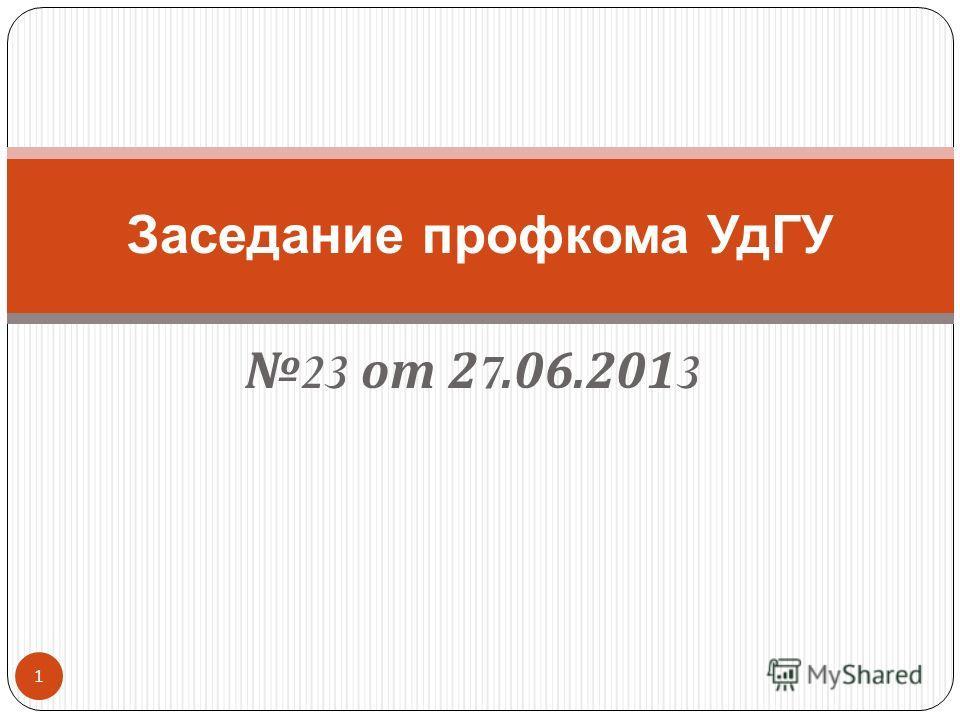 23 от 27.06.2013 1 Заседание профкома УдГУ
