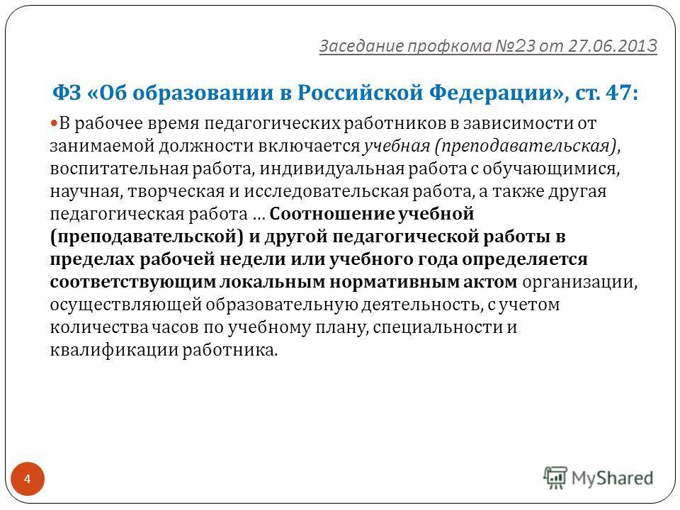 4 ФЗ « Об образовании в Российской Федерации », ст. 47: В рабочее время педагогических работников в зависимости от занимаемой должности включается учебная ( преподавательская ), воспитательная работа, индивидуальная работа с обучающимися, научная, тв