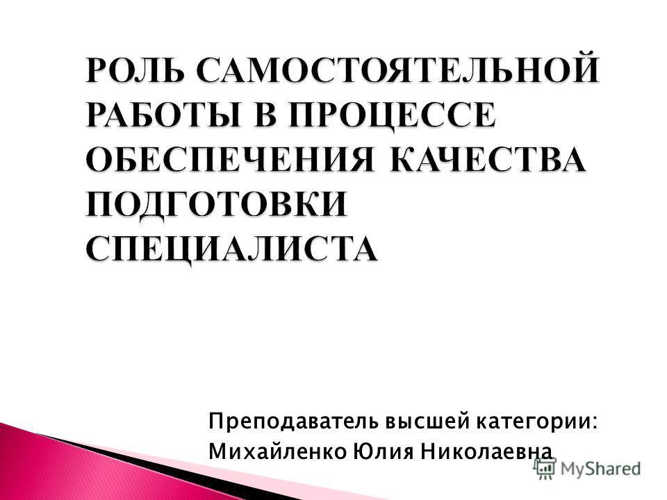 Преподаватель высшей категории: Михайленко Юлия Николаевна