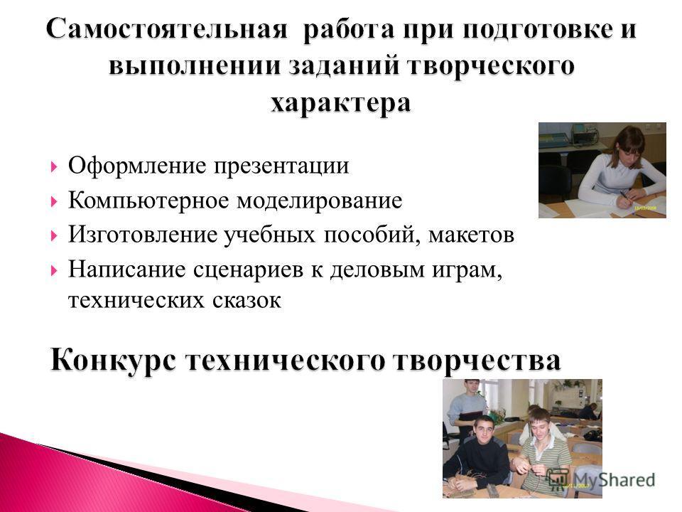 Оформление презентации Компьютерное моделирование Изготовление учебных пособий, макетов Написание сценариев к деловым играм, технических сказок