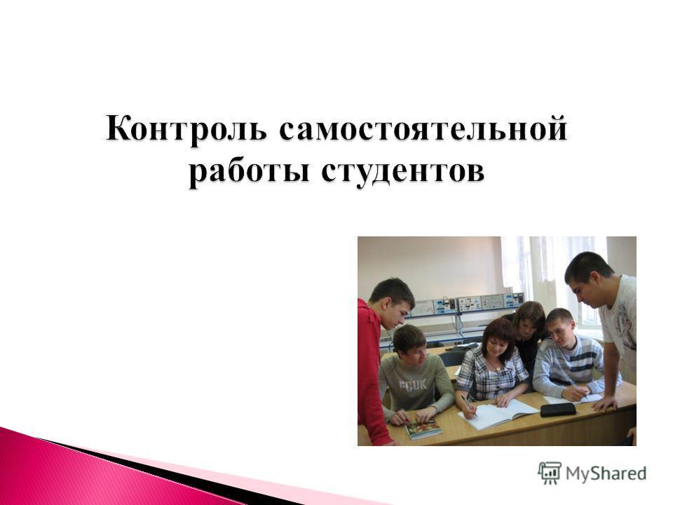 Презентация на тему Преподаватель высшей категории Михайленко  34 ПОКАЗАТЕЛЬНЫЙ