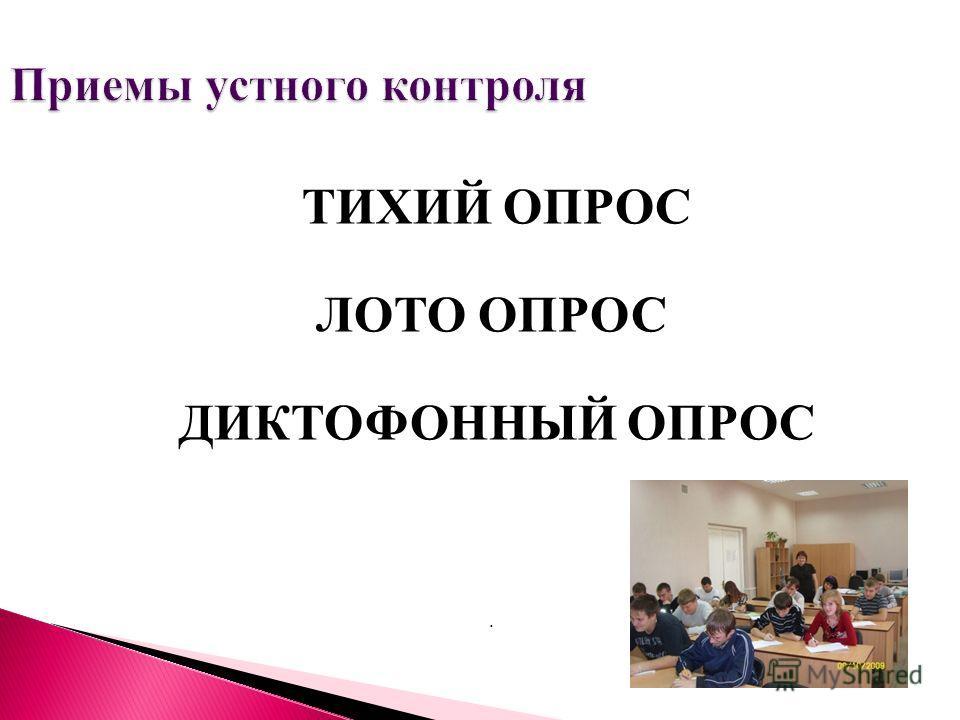 ТИХИЙ ОПРОС ЛОТО ОПРОС ДИКТОФОННЫЙ ОПРОС.