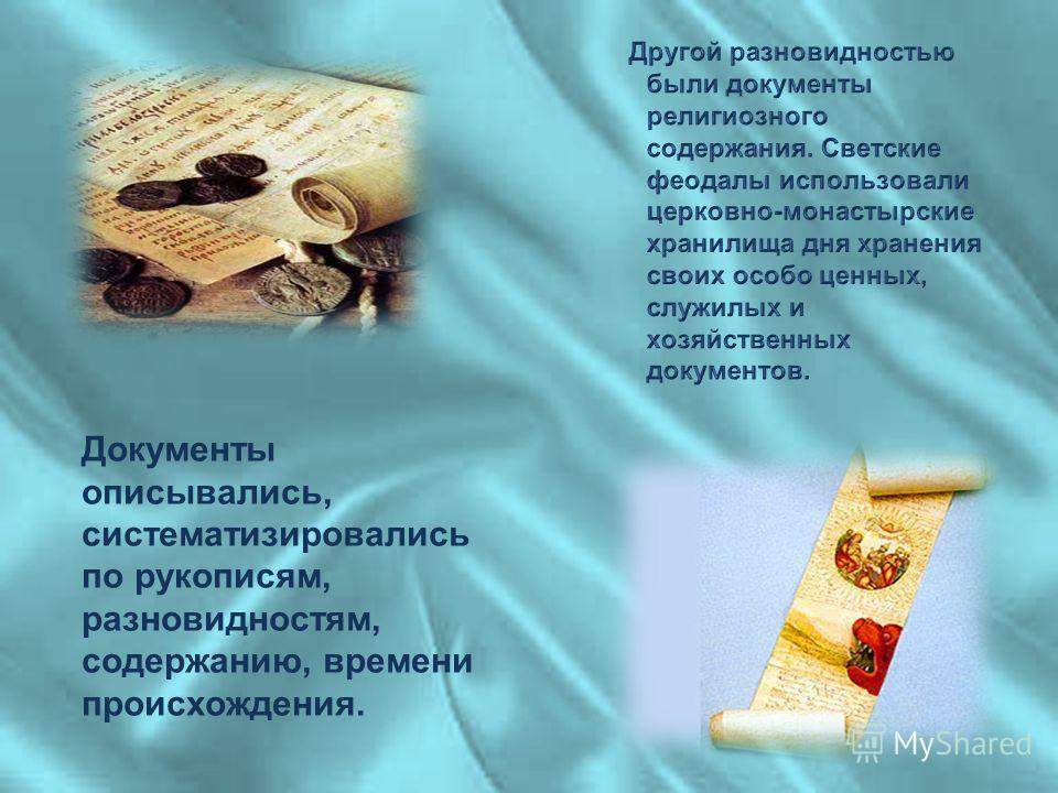 Документы описывались, систематизировались по рукописям, разновидностям, содержанию, времени происхождения.