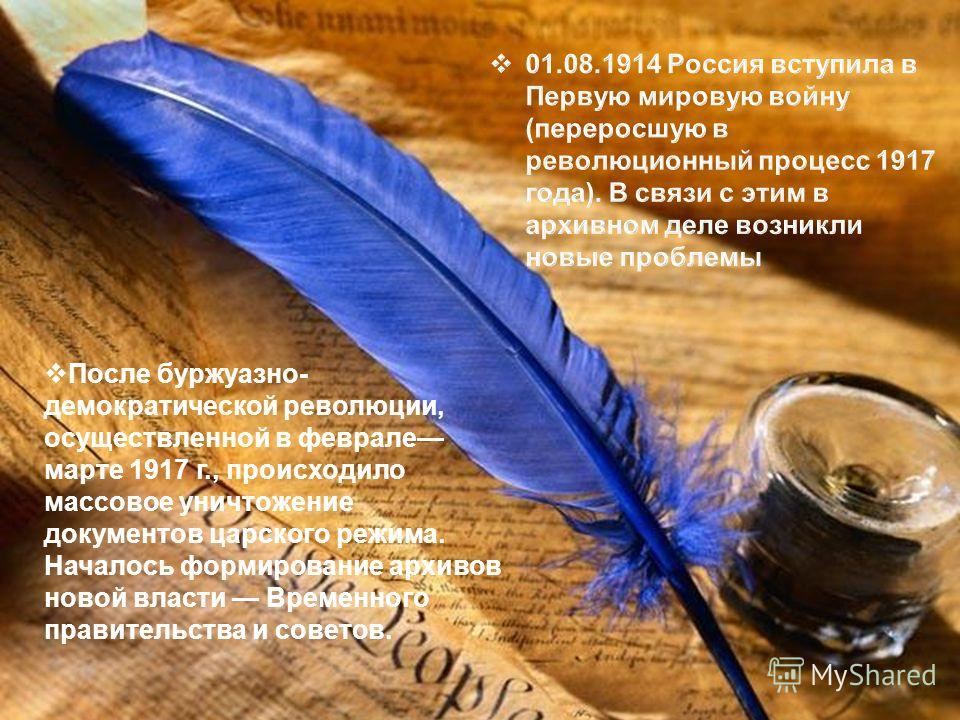 После буржуазно- демократической революции, осуществленной в феврале марте 1917 г., происходило массовое уничтожение документов царского режима. Началось формирование архивов новой власти Временного правительства и советов.