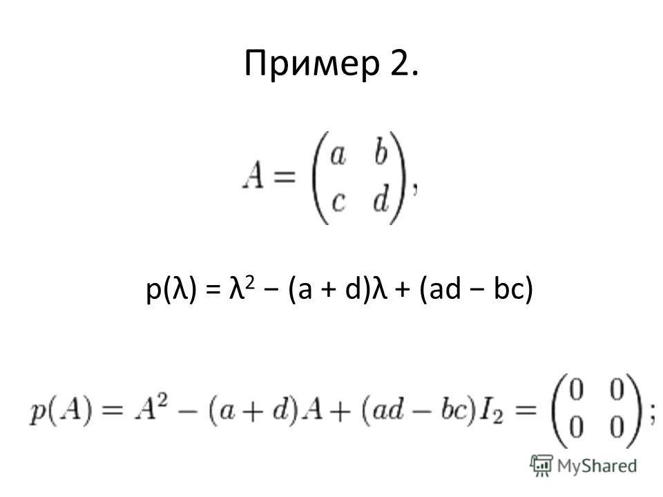 Пример 2. p(λ) = λ 2 (a + d)λ + (ad bc)