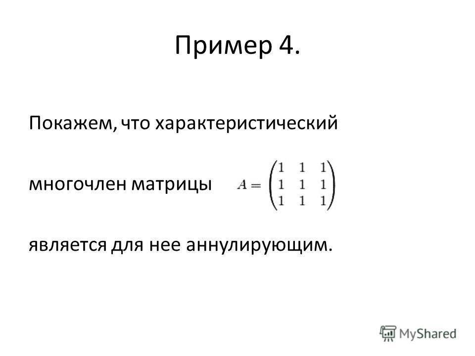 Пример 4. Покажем, что характеристический многочлен матрицы является для нее аннулирующим.