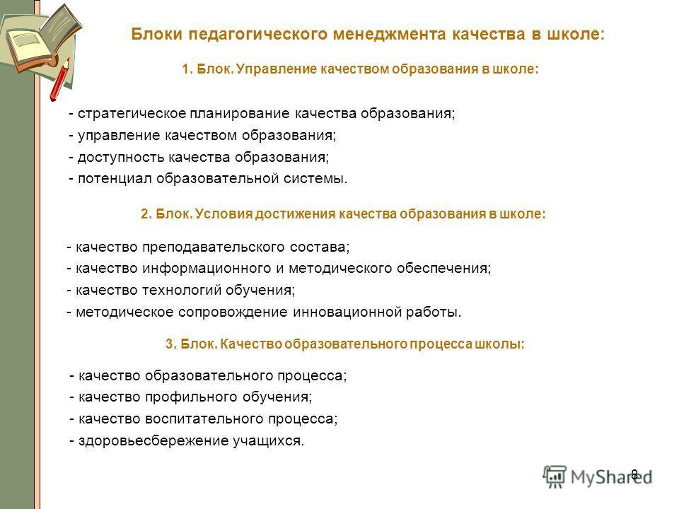 8 1. Блок. Управление качеством образования в школе: - стратегическое планирование качества образования; - управление качеством образования; - доступность качества образования; - потенциал образовательной системы. 2. Блок. Условия достижения качества