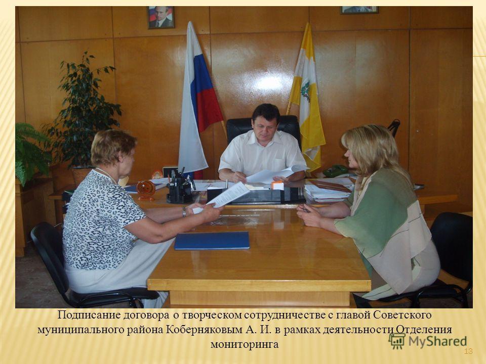 Подписание договора о творческом сотрудничестве с главой Советского муниципального района Коберняковым А. И. в рамках деятельности Отделения мониторинга 13