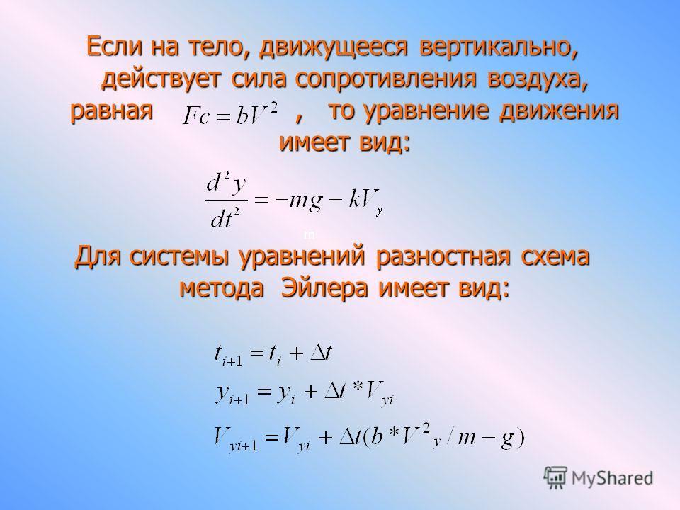 При падении в воздухе тело движется под действием двух сил: постоянной силы земного притяжения mg, направленной вертикально вниз, и силы сопротивления воздуха :