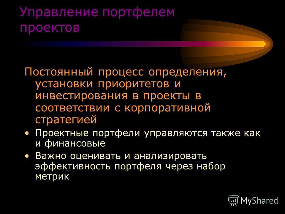 Презентация на тему Системы управления проектами Студенты группы  3 Управление портфелем