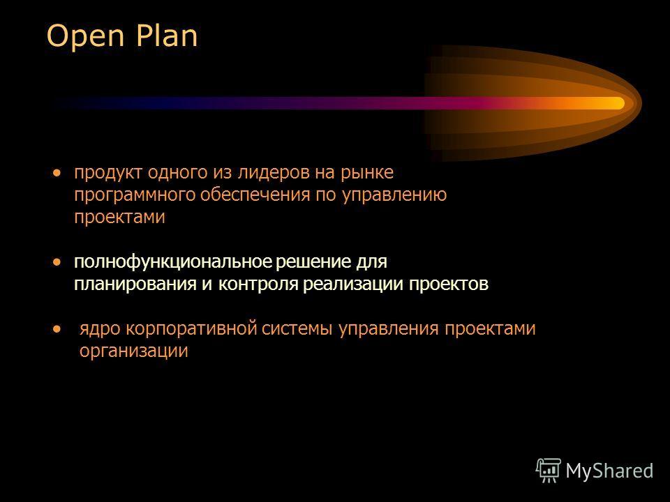 Open Plan ядро корпоративной системы управления проектами организации продукт одного из лидеров на рынке программного обеспечения по управлению проектами полнофункциональное решение для планирования и контроля реализации проектов
