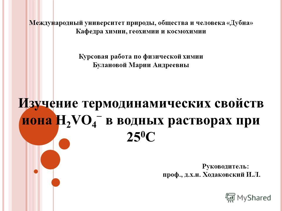 Презентация на тему Международный университет природы общества  1 Международный университет природы общества