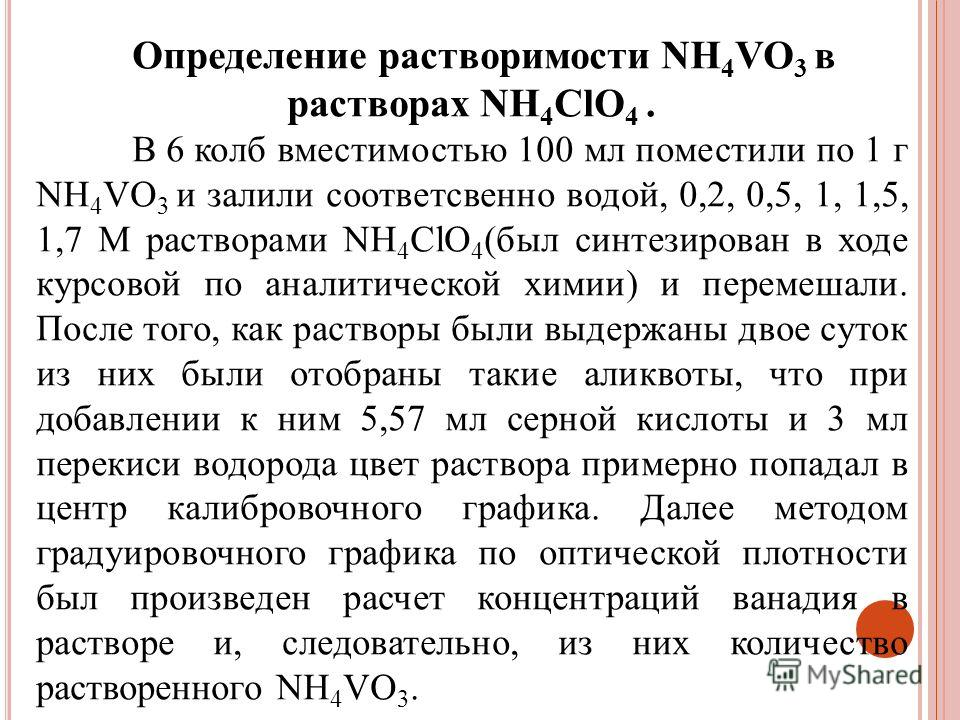 Определение растворимости NH 4 VO 3 в растворах NH 4 ClO 4. В 6 колб вместимостью 100 мл поместили по 1 г NH 4 VO 3 и залили соответсвенно водой, 0,2, 0,5, 1, 1,5, 1,7 М растворами NH 4 ClO 4 (был синтезирован в ходе курсовой по аналитической химии)