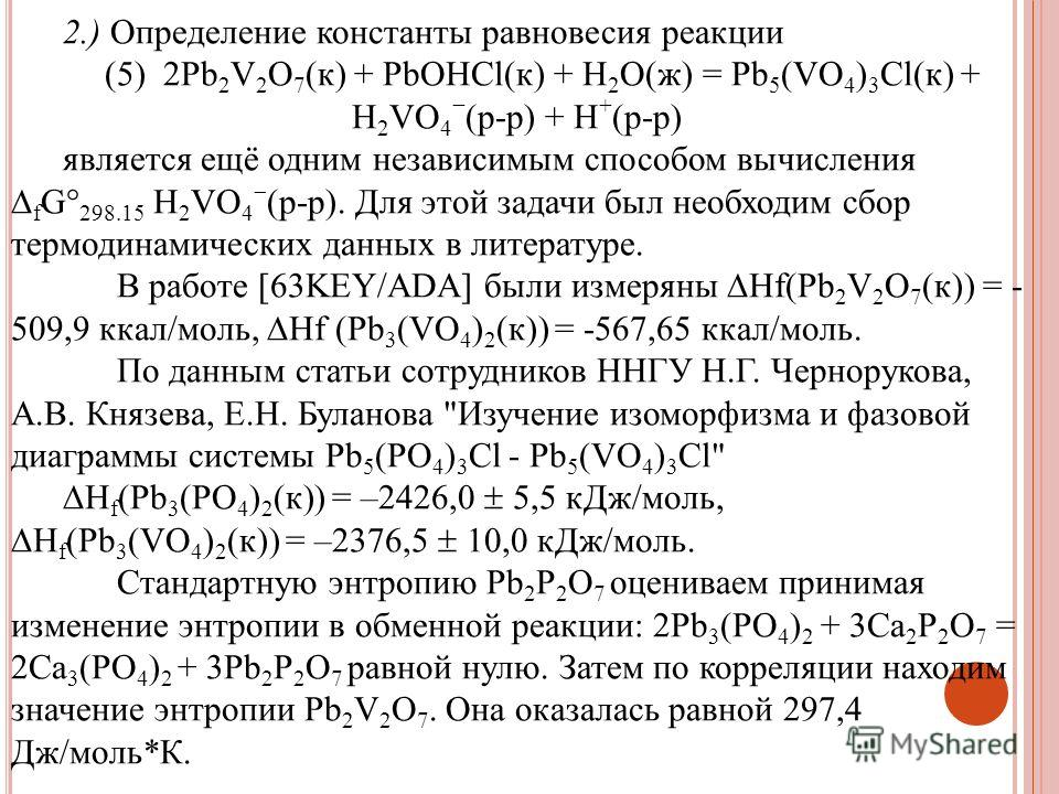2.) Определение константы равновесия реакции (5) 2Pb 2 V 2 O 7 (к) + PbOHCl(к) + H 2 O(ж) = Pb 5 (VO 4 ) 3 Cl(к) + H 2 VO 4 (р-р) + H + (р-р) является ещё одним независимым способом вычисления f G° 298.15 H 2 VO 4 (р-р). Для этой задачи был необходим