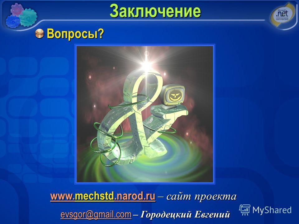 Заключение Вопросы? evsgor@gmail.comevsgor@gmail.com – Городецкий Евгений evsgor@gmail.com www.mechstd.narod.ru – сайт проекта