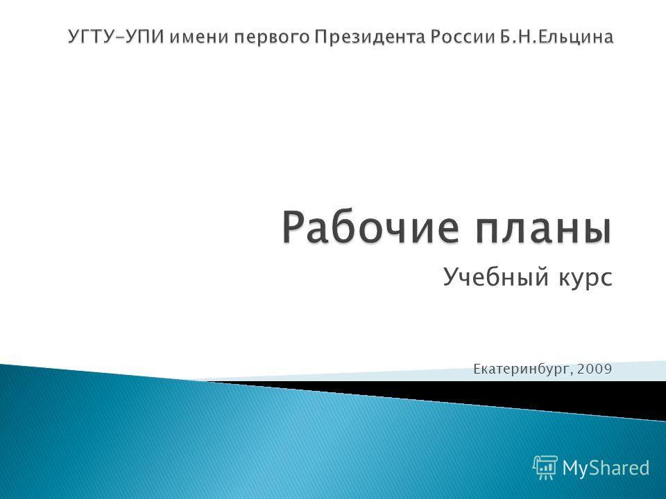 Учебный курс Екатеринбург, 2009