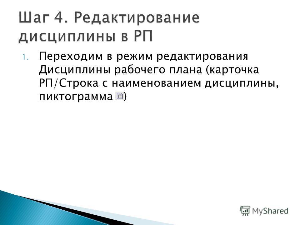 1. Переходим в режим редактирования Дисциплины рабочего плана (карточка РП/Строка с наименованием дисциплины, пиктограмма )