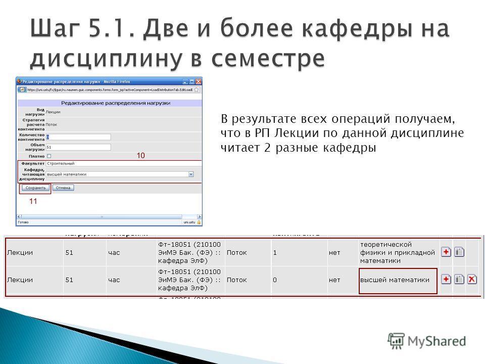 В результате всех операций получаем, что в РП Лекции по данной дисциплине читает 2 разные кафедры