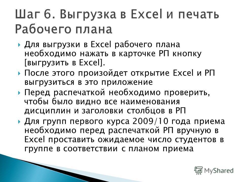 Для выгрузки в Excel рабочего плана необходимо нажать в карточке РП кнопку [выгрузить в Excel]. После этого произойдет открытие Excel и РП выгрузиться в это приложение Перед распечаткой необходимо проверить, чтобы было видно все наименования дисципли
